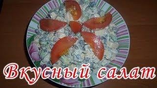 Праздничный салат с курицей, грибами и сыром. Простой и вкусный салат