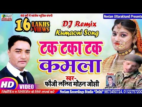 Kumaoni | टक टका टक कमला | Tak Taka Tak Kamla (Remix) | Lalit Mohan Joshi | Album Teri Bholi Anwara