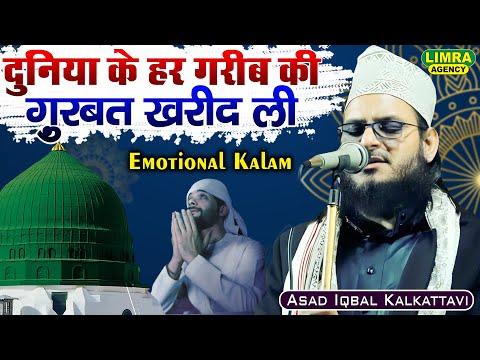 Asad Iqbal Calcuttavi Natiya Mushaira Asivan HD India