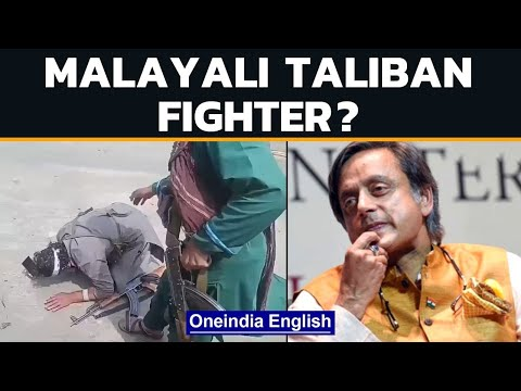 Shashi Tharoor hears Taliban fighters 'speak Malayali' | Oneindia News