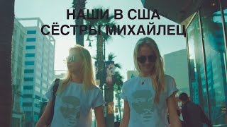 Story of Dancers Сёстры Михайлец (Звёзды шоу Танцы на ТНТ) Russian twins so you think you can dance