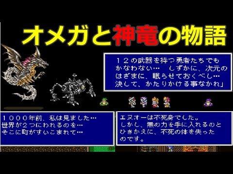 【FF5】古代ロンカ文明の謎(オメガと神竜とエヌオーの物語) ~ ファイナルファンタジー5