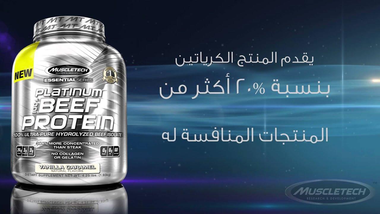 Muscletech Essential Series 100 Beef Protein Sportercom Youtube Platinum Bcaa
