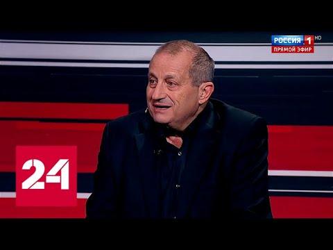 Кедми объективно о борьбе с террором в студии у Соловьева - Россия 24