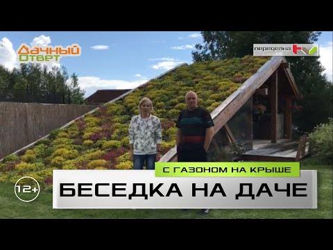 ДАЧНЫЙ ОТВЕТ ГОД СПУСТЯ  26.07.20 БЕСЕДКА И ВОДОЁМ