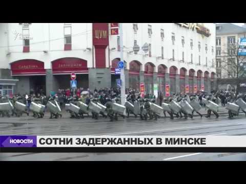 День воли в Белоруссии