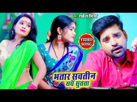 #video-song-#राकेश-मिश्रा-अपने-एक-अलग-अंदाज-में-,-भतार-सौतिन-संघे-सुतता-#bhojpuri-mast-song-2020