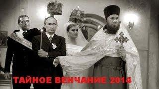 Тайное венчание Путина и Кабаевой(апрель2014)Putin and Kabaeva