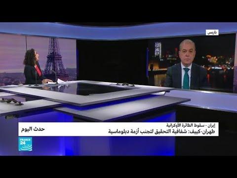 إيران - سقوط الطائرة الأوكرانية: شفافية التحقيق لتجنت أزمة دبلوماسية  - نشر قبل 3 ساعة