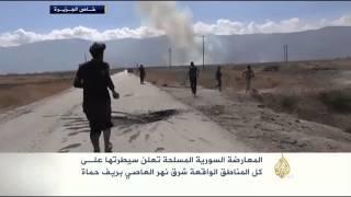المعارضة تسيطر على كل المناطق شرق العاصي بريف حماة