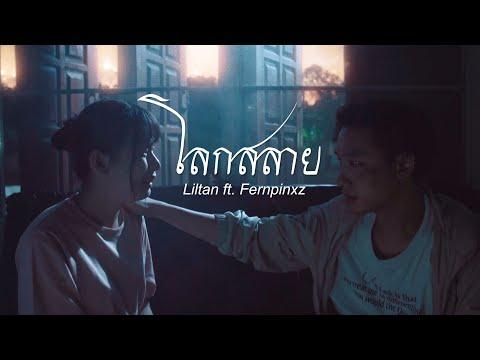 Liltan  โลกสลาย ft. Fernpinxz   เพลงประกอบภาพยนตร์สั้น มหาวิบัติวันสิ้นโลก
