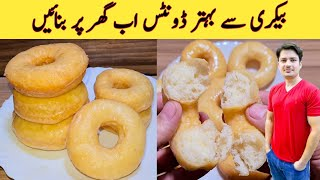 Donuts Recipe By ijaz Ansari | Easy Homemade Donuts | Donuts With Sugar | Doughnuts