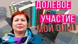 видео Долевое строительство.  Предварительный  осмотр квартиры