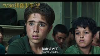 《淘寶少年 Sun Children》電影預告_7/30窮孩子大翻身!