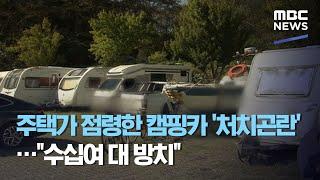 주택가 점령한 캠핑카 '처치곤란'…&qu…
