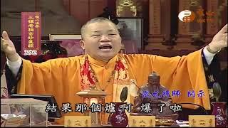 【王禪老祖玄妙真經392】| WXTV唯心電視台