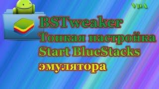 Тонкая настройка эмулятора BlueStacks(, 2014-12-27T08:40:12.000Z)