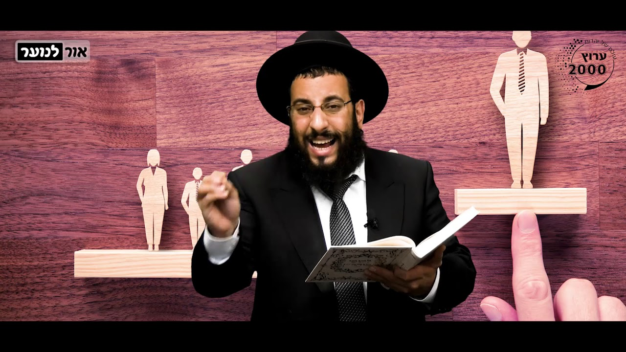 מי זוכה שדבריו נשמעים? | הרב רביד נגר
