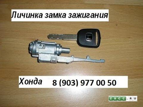 Замена замка зажигания хонда аккорд 8 Замена стабилизатора hyundai i40