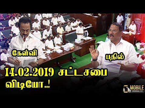 MK. Stalin -சட்டப்பேரவையில் பேச்சு | DMK MLA | TN Assembly 2019 | 14.02.2019