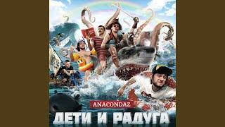 Anacondaz – Трус