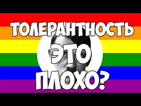 Толерантность это ПЛОХО?