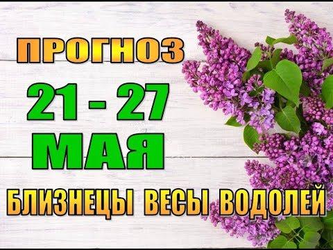 Таро прогноз (гороскоп) с 21 по 27 мая БЛИЗНЕЦЫ, ВЕСЫ, ВОДОЛЕЙ