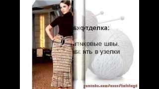 вязание юбки спицами, часть 3. Юбка спицами: схема и описание