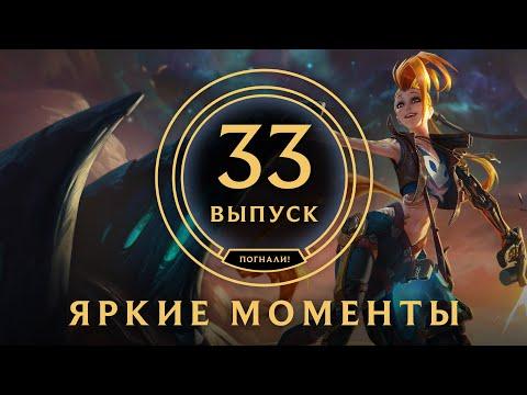 Яркие моменты League of Legends | Выпуск 33