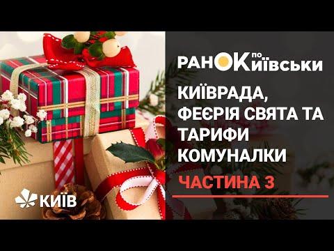 Телеканал Київ: Новообрана Київрада, предсвяткова феєрія та тарифи за електроенергію - частина 3