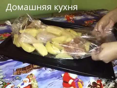 Картошка с курицей в рукаве