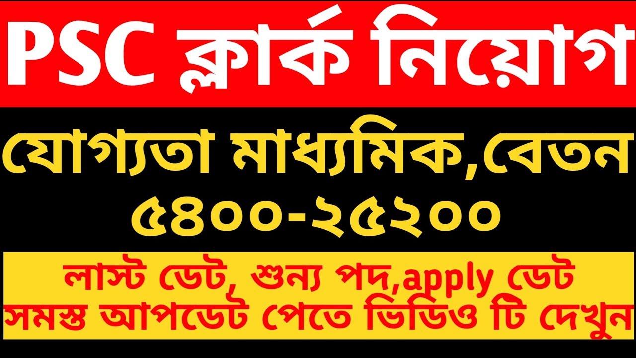 Psc clerk recruitment process start,psc recruitment, west bengal clerk exam  date and salary