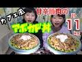 【大食い】簡単カフェ風!甘辛豚肉のアボカド丼!【双子】