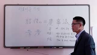 결혼하는시기 6강  한국대표 음양작명
