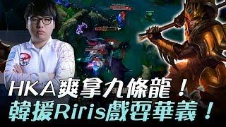 WS vs HKA HKA爽拿九條龍!韓援Riris戲耍華義! Game1   2017 LMS夏季職業聯賽 精華 Highlights