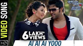 Ai Ai Ai Yooo (Title Song) Video HD | Hela Mate Prema Jara Odia Movie | Sabyasachi | Archita
