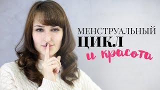 видео Секреты идеального женского образа