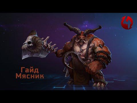 видео: heroes of the storm - Гайд Мясник (butcher guide)