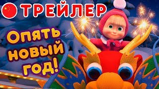 Маша и Медведь - Новый сезон 🎬 Опять Новый Год! 🐲 (Трейлер)