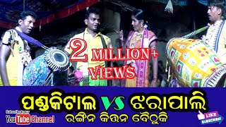 Rangin Kirtan Baithaki | Pandakital Vs Jharapali 2 | suraj tv