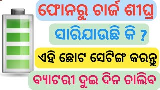 Secret setting for increase android mobile battery life 2018 | android beatty saver | in Odia |