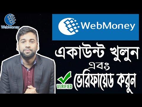 How To Create Webmoney Account Bangla | Create Webmoney Account | Webmoney Account Verification