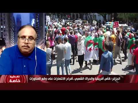 الجزائر: كأس أفريقيا والحراك الشعبي..أفراح الانتصارات على وقع المناورات