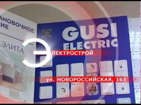ЭЛЕКТРОСТРОЙ, магазин электротоваров, Геленджик (2005)