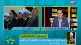 بالفيديو.. وكيل الأزهر: الطيب لم ينتقد مؤتمر دار الإفتاء