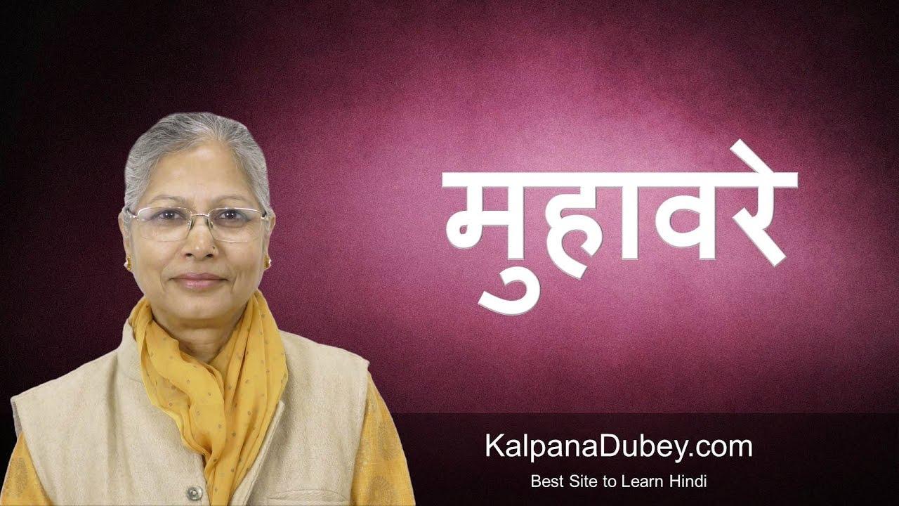 Hindi Muhavare 11 Peat May Chuhay Daurdna by SuccessCDs