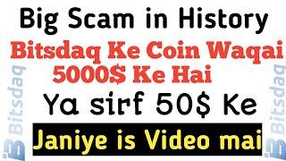 Bitsdaq Big Scam Realty Of Bitsdaq In Urdu Hindi
