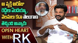 Revanth Reddy About Reddy's and Velama's Community in Telangana | Open heart with RK | ABN Telugu