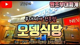 김포공항 롯데쇼핑몰에 위치한 맛집깡패 오뎅식당 부대찌개…