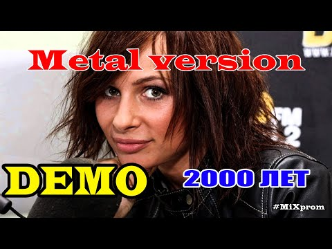 Группа DEMO - 2000 лет [metal cover by MiXprom]